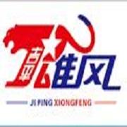 四平雄风专用汽车有限公司