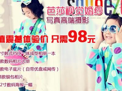 【芭莎视觉】韩式儿童实景拍摄场正式开棚,98元超值体验!