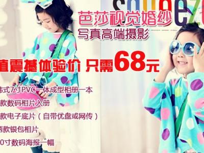 【芭莎视觉】韩式儿童实景拍摄场正式开棚,68元超值体验!