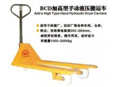 BCD加高型手动液压搬运车
