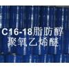 C16-18脂肪醇聚氧乙烯醚