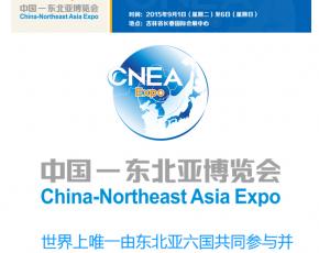 第十届中国吉林.东北亚投资贸易博览会