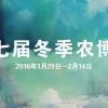 第七届冬季农博会29日至2月14日