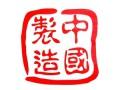 """""""中国制造2025""""实施,概念风口腾飞 附析"""