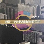 通化三石新型建材有限公司