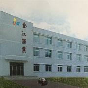 中国 吉林 通化金江酒业有限责任公