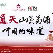 中国通天酒业有限公司