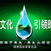 延边绿洲国际实业发展有限公司