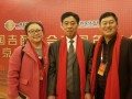 公司领导参会中国吉商协会六周年年会暨京吉两地项目