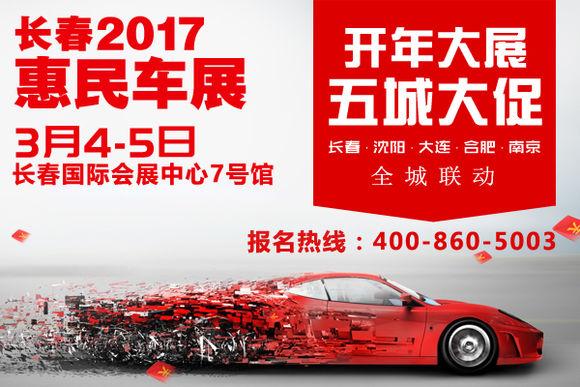 2017长春惠民车展
