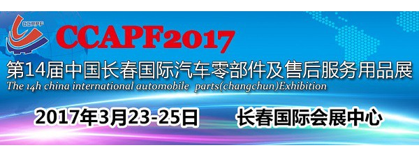 第14届中国长春国际汽车零配件及售后服务用品展