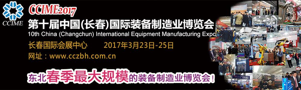 2017第10届中国长春国