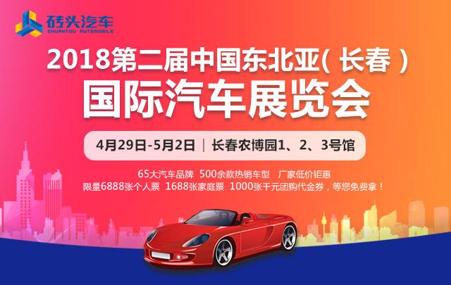 第二届中国东北亚(长春)国际汽车展览会