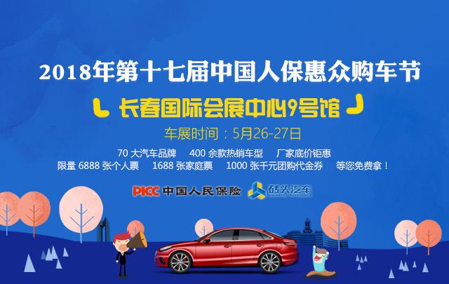 第十七届中国人保惠众购车节