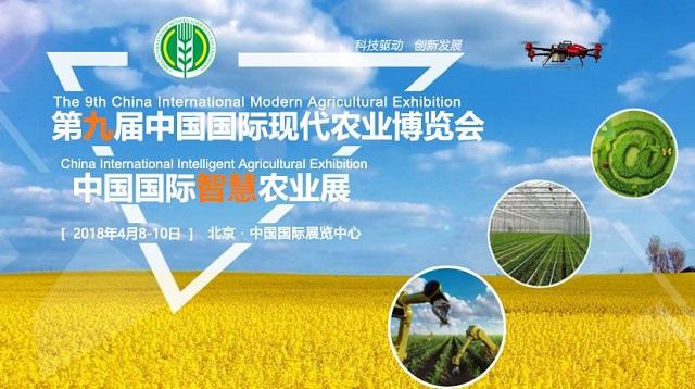 第九届中国国际现代农业博览会