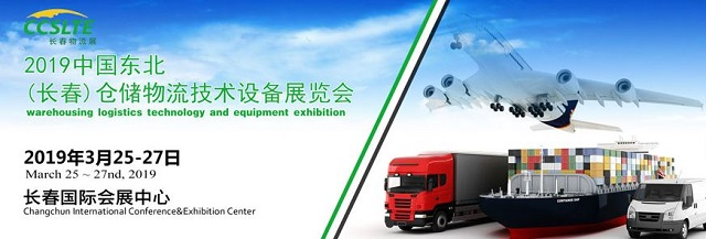 2019东北(长春)仓储物流技术设备展览会