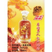 中华国礼—高贵龙酒