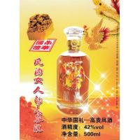 中华国礼—高贵凤酒