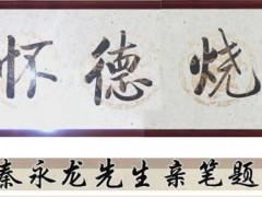 """秦永龙先生新笔为新怀德酒业题字 """"新怀德烧锅"""""""