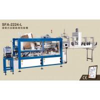 SFA-2224-L 淺箱式自動裝箱包裝機