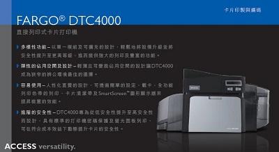 印卡機 FARGO DTC1000