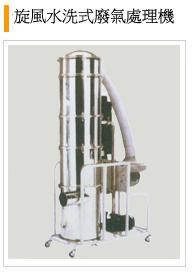 旋风水洗式废弃处理机