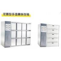 定置型多溫層保存箱