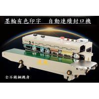 DV-1000C 不銹鋼連續封口機(墨印)