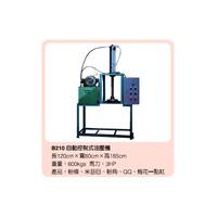 自動控制式油壓機B210