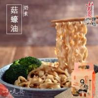 【台灣好媳婦-佩甄最愛】菇蠔油乾拌麵(奶素)1袋(4份)