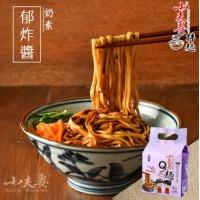 【超人氣】「郁」炸醬乾拌麵(奶素)1袋(4份)