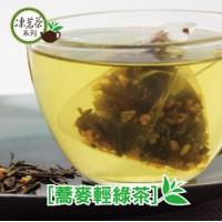 【凍茗茶】蕎麥輕綠茶三角立體茶包