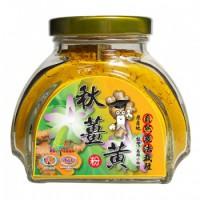 秋薑黃粉 / 罐裝