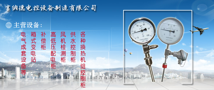 Jilin Province Jinad Electronic Control Equipment Manufacturing Co., Ltd.
