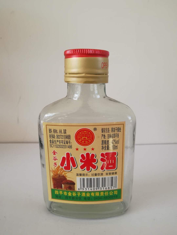四平市金谷子酒业有限责任公司招商加盟