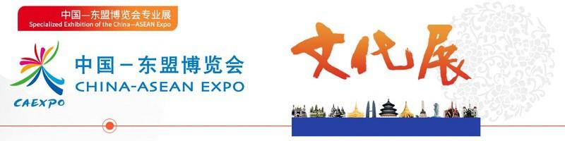 中国—东盟博览会文化展