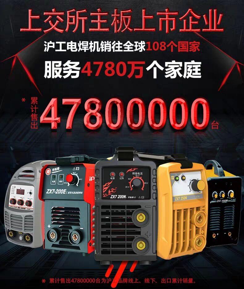 沪工迷你小型不锈钢电焊机手提全自动