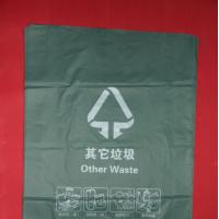 环保降解垃圾袋