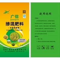 掺混肥料(水稻专用肥)
