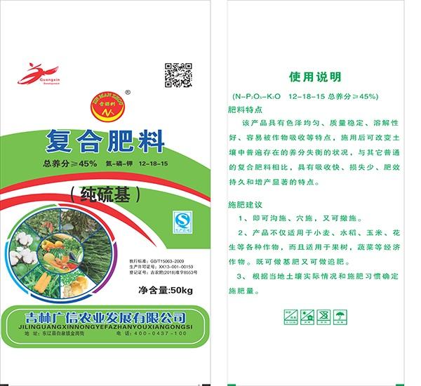 复合肥料(纯硫基)