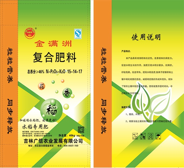 复合肥料(水稻专用)