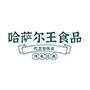前郭尔罗斯蒙古族自治县哈萨尔王食品有限公司