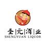 吉林圣元酒业有限公司