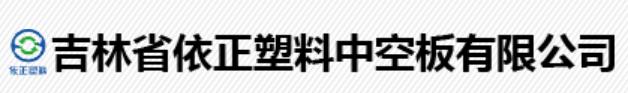 吉林省依正塑料中空板有限公司
