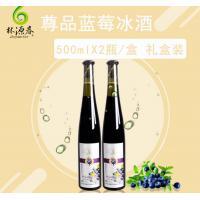 林源春尊品蓝莓冰酒(礼盒)500ml*2瓶/盒