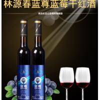 林源春蓝莓干红酒375ml*2支礼盒装原汁含量≥90%果味酒