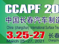 2021中国长春汽车制造技术及设备展览会