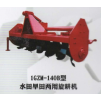 1GZM-140B型 水田早田两用旋耕机