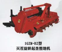 1GZM-D2型 灭茬旋耕起垄整地机