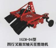 1GZK-D4型 四行叉箱双轴灭茬整地机
